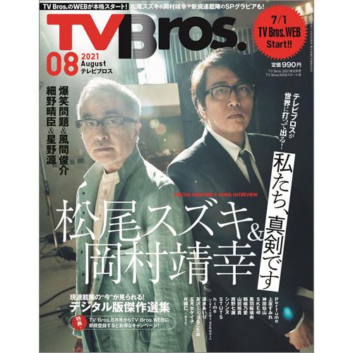 TV Bros.2021年8月号 TV Bros.WEBスタート号