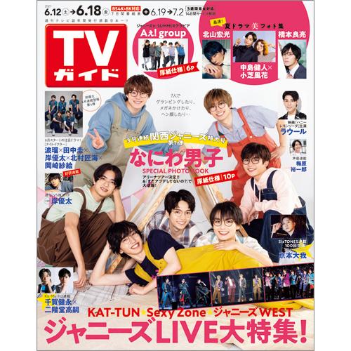 TVガイド   2021年6月18日号