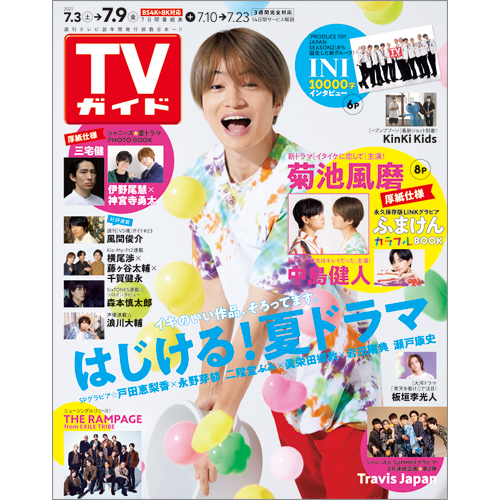 TVガイド   2021年7月9日号