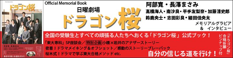 「ドラゴン桜」公式メモリアルブック