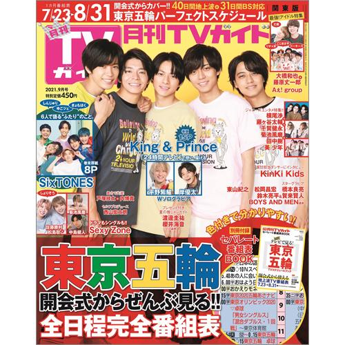 月刊TVガイド2021年9月号