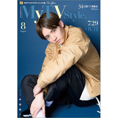 My TV Style No.040 2021年8月号