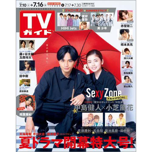 TVガイド   2021年7月16日号