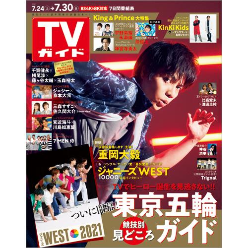 TVガイド   2021年7月30日号