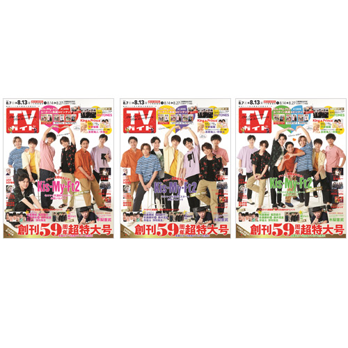 【セット販売】TVガイド 2021年8月13日号 Kis-My-Ft2 表紙3種類セット