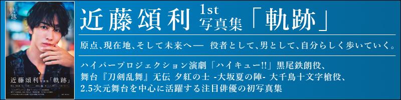近藤頌利1st写真集「軌跡」