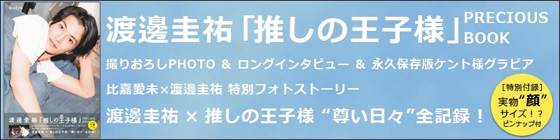 渡邊圭祐「推しの王子様」PRECIOUS BOOK