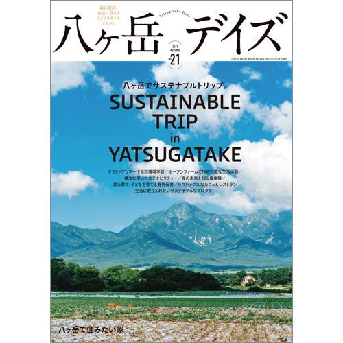 八ヶ岳デイズ vol.21