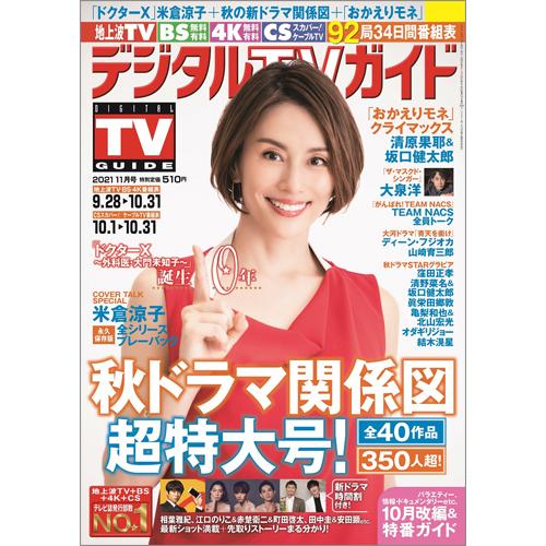 デジタルTVガイド 2021年11月号