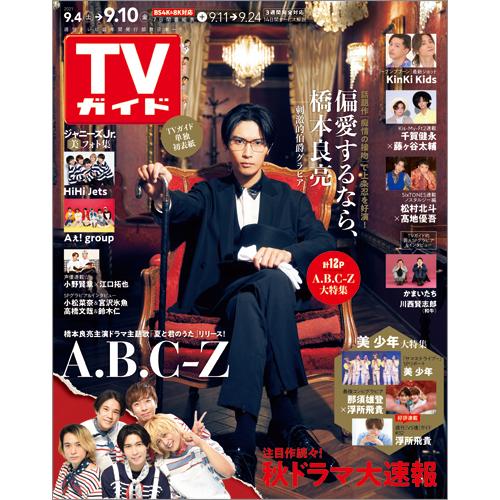 TVガイド   2021年9月10日号