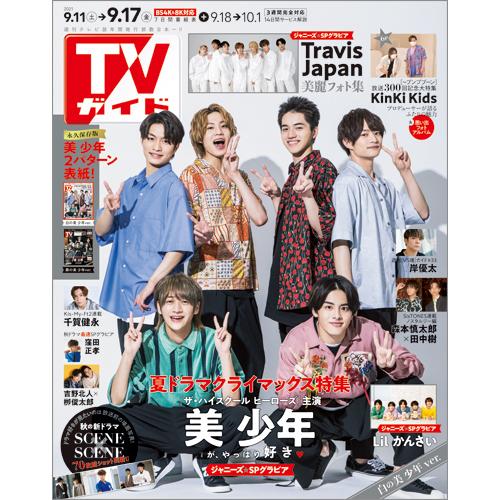 TVガイド   2021年9月17日号