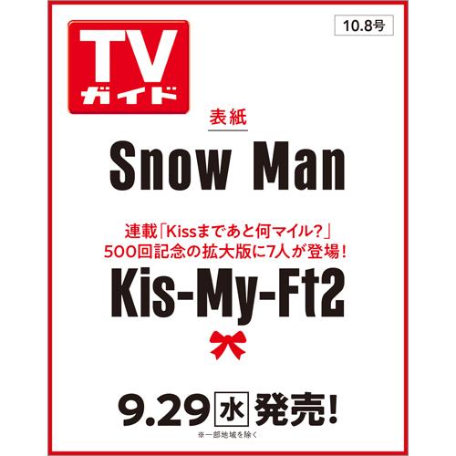TVガイド   2021年10月8日号