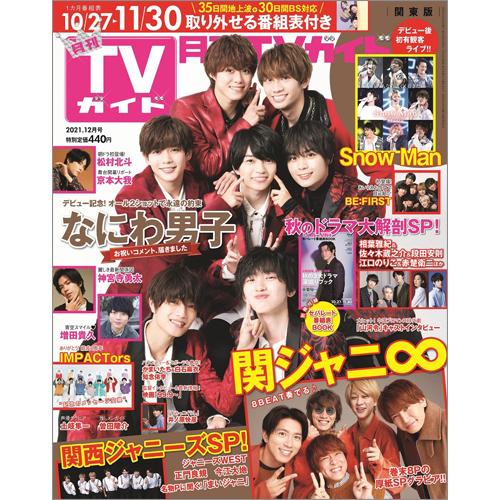 月刊TVガイド2021年12月号